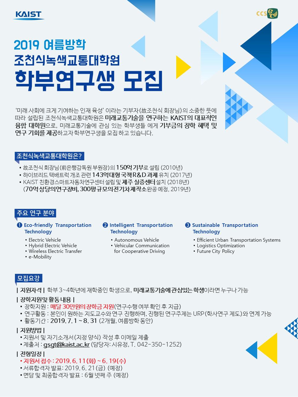 2019여름_학부연구생 모집.PNG