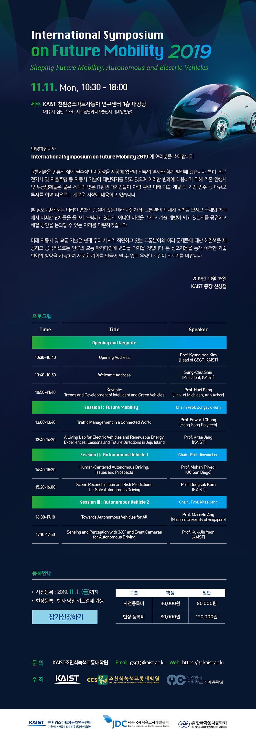 ISFM2019_포스터(웹용)_최종(작은파일).jpg