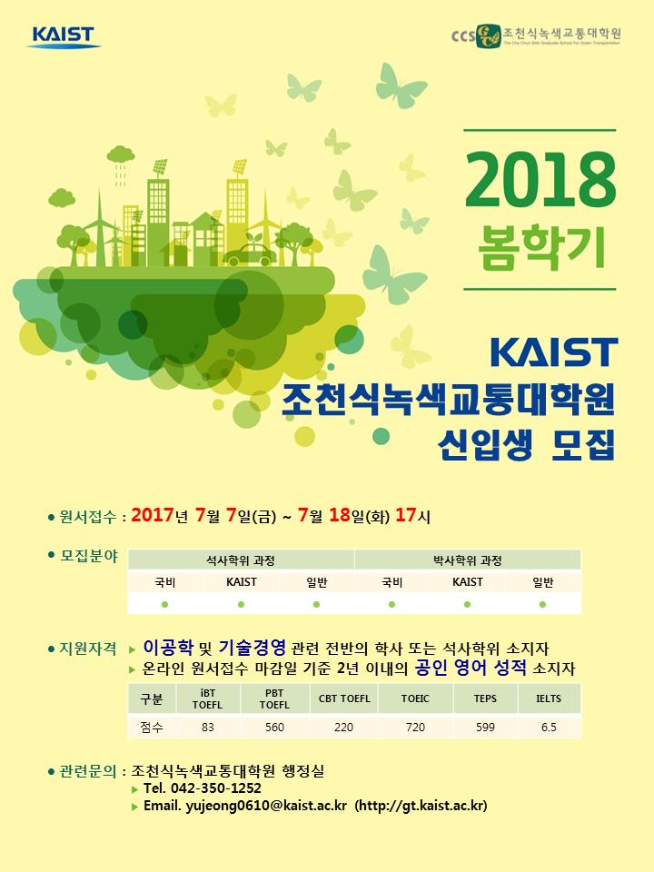 2018봄_GSGT 신입생 모집.png