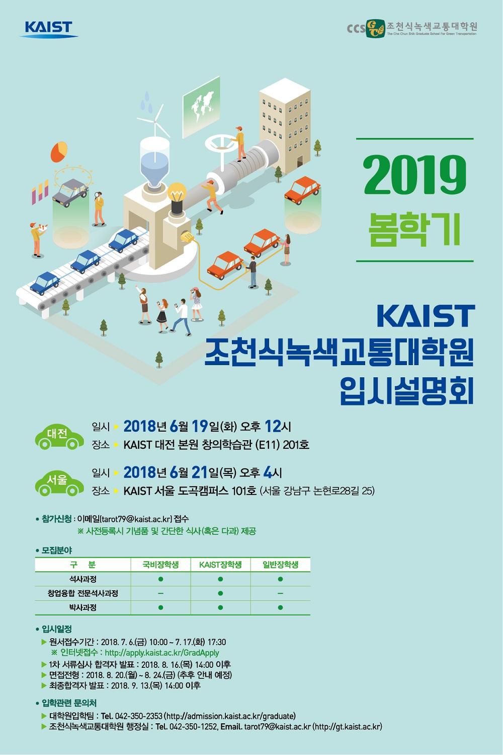 조천식녹색교통대학원-2019봄 입시설명회(최종)_게시용.jpg