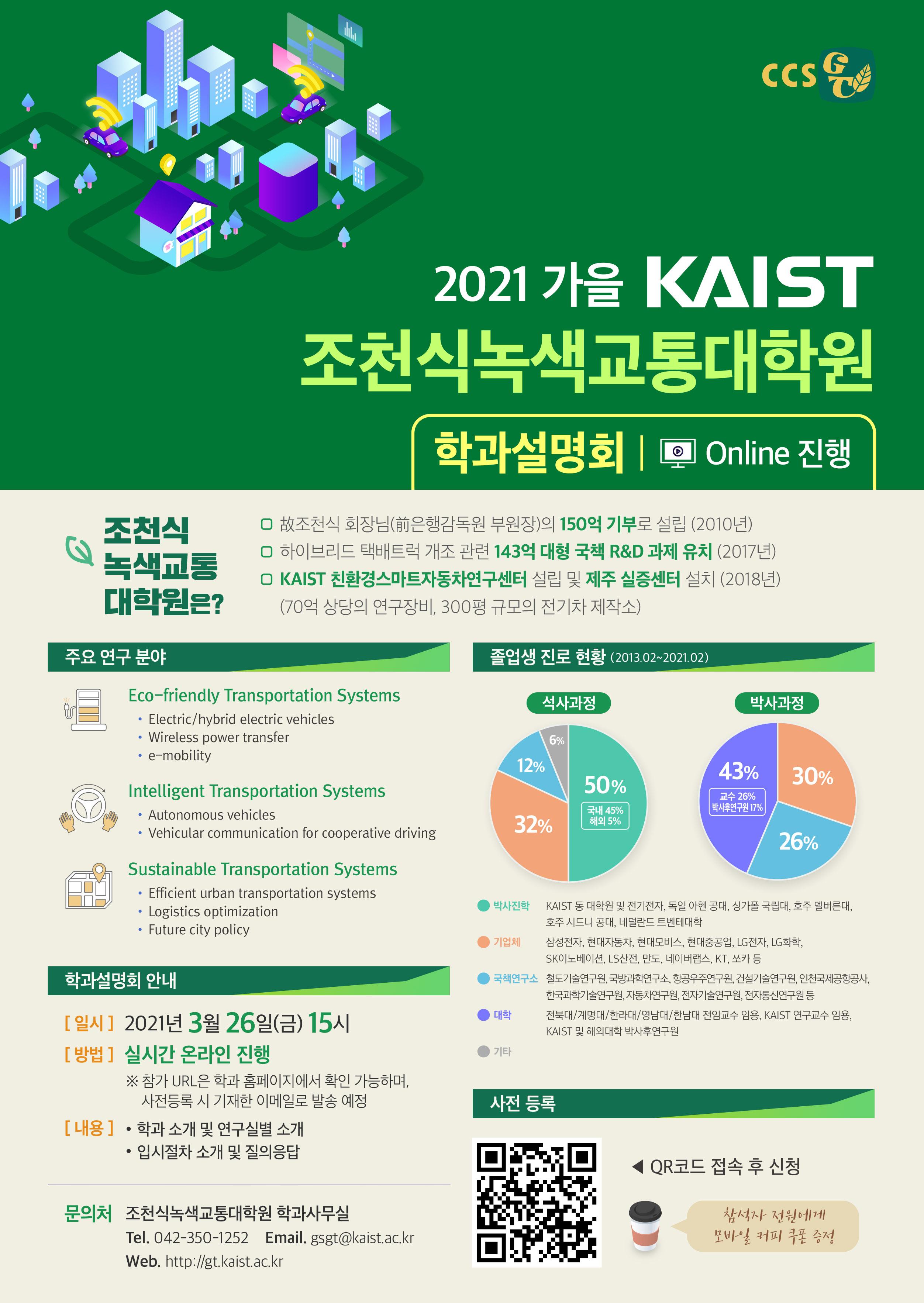 2021가을_학과설명회(최종).jpg