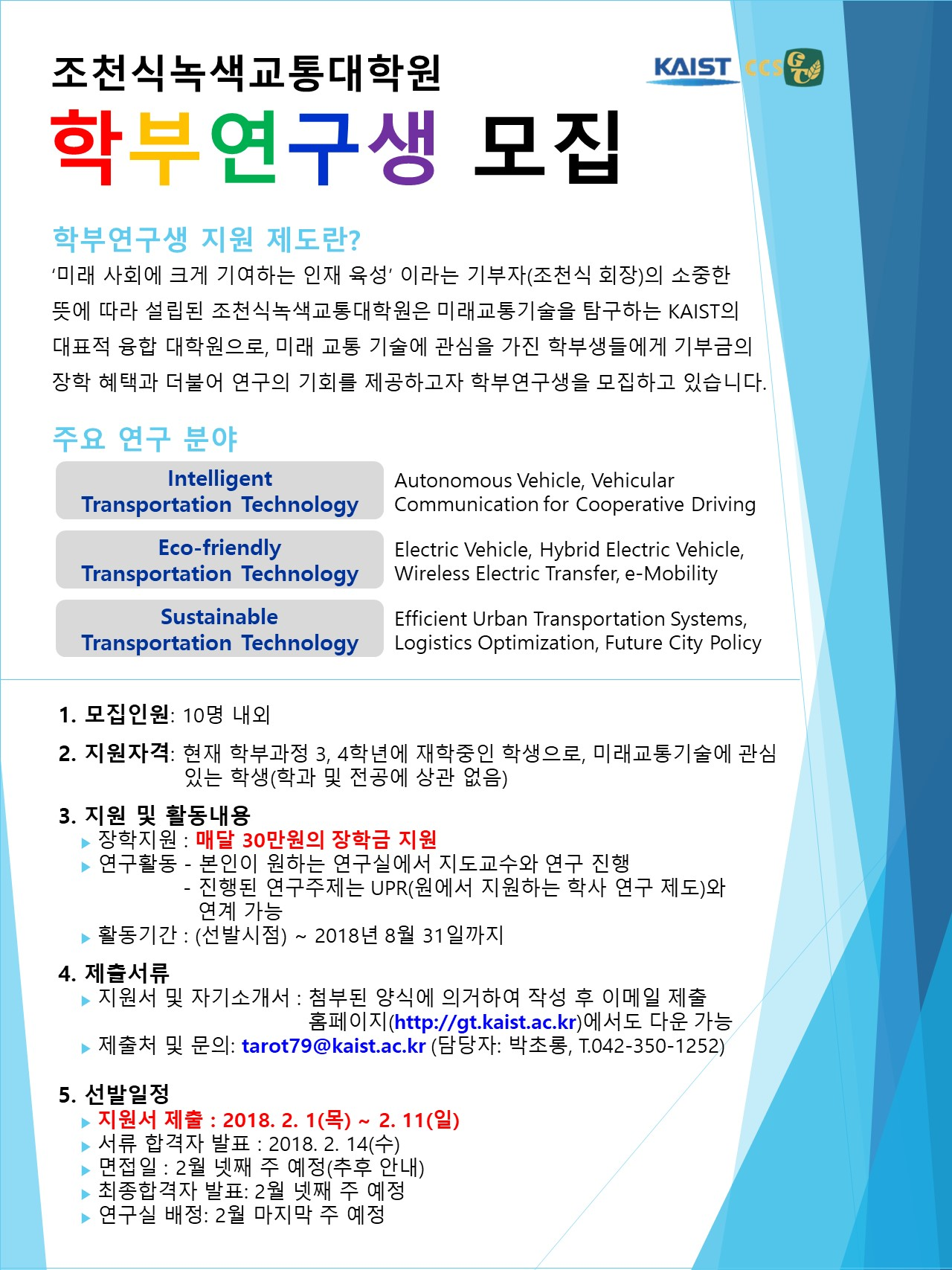 2018봄_학부연구생모집.jpg